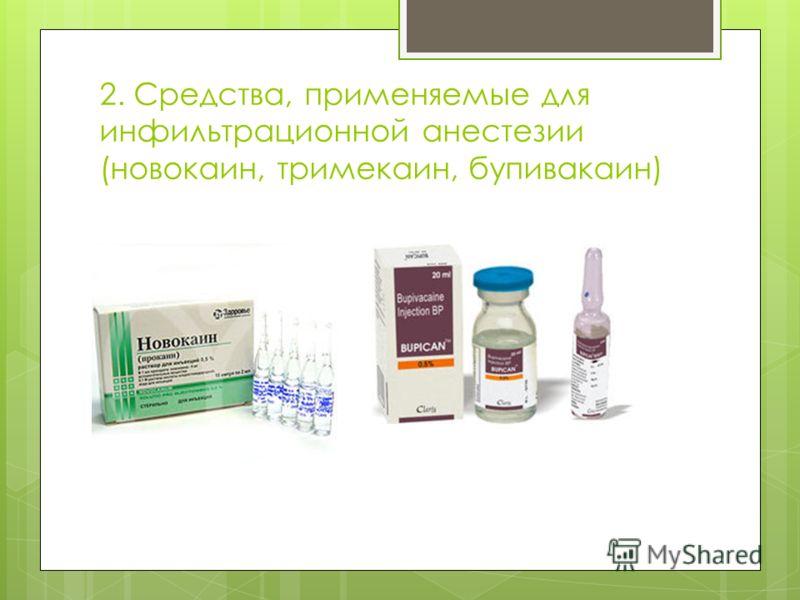 2. Средства, применяемые для инфильтрационной анестезии (новокаин, тримекаин, бупивакаин)
