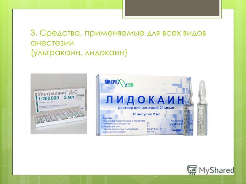 3. Средства, применяемые для всех видов анестезии (ультракаин, лидокаин)