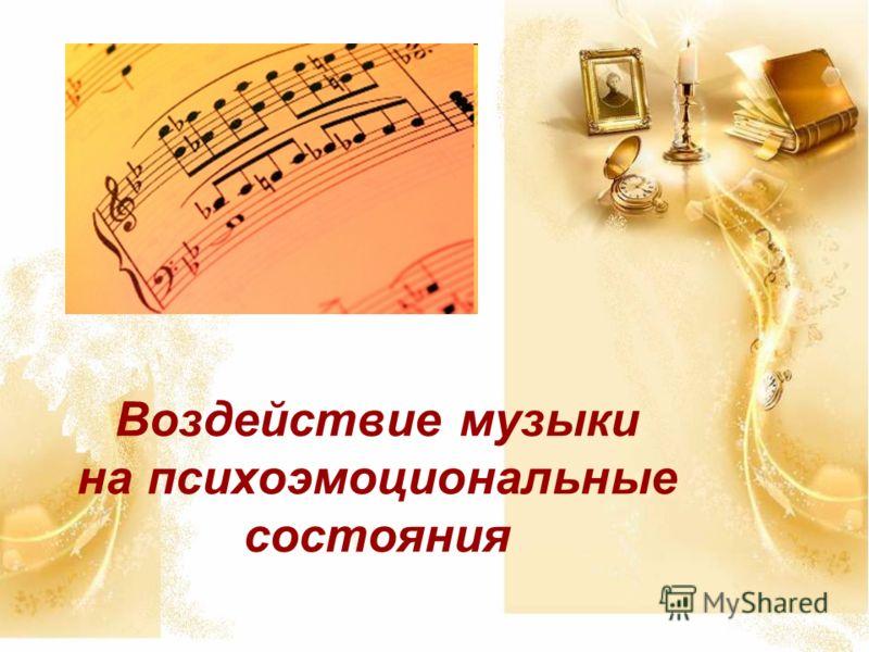 Воздействие музыки на психоэмоциональные состояния