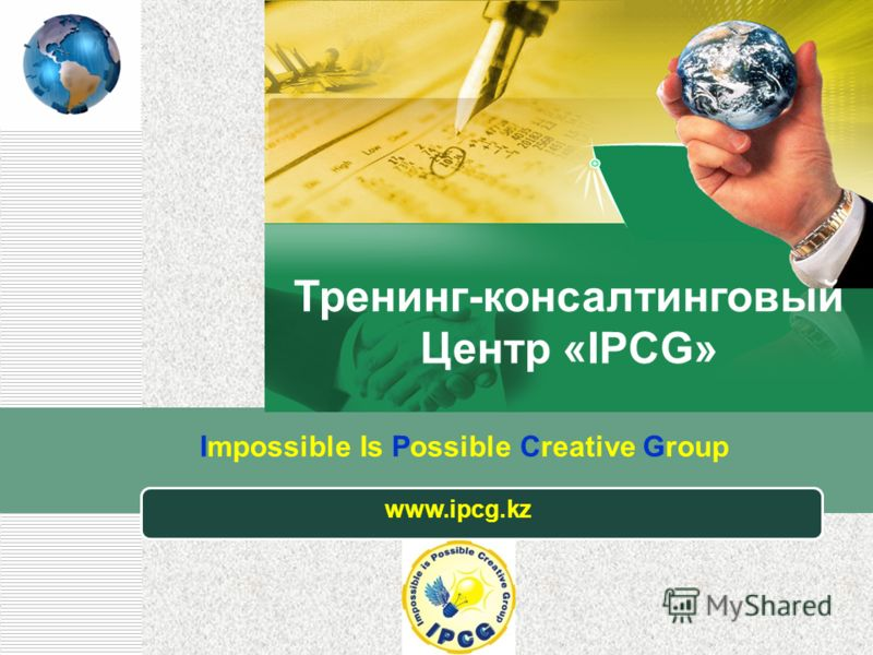 LOGO Impossible Is Possible Creative Group www.ipcg.kz Тренинг-консалтинговый Центр «IPCG»
