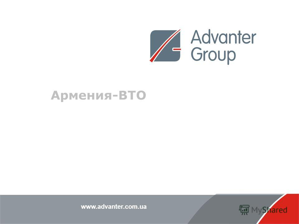 www.advanter.com.ua Армения-ВТО