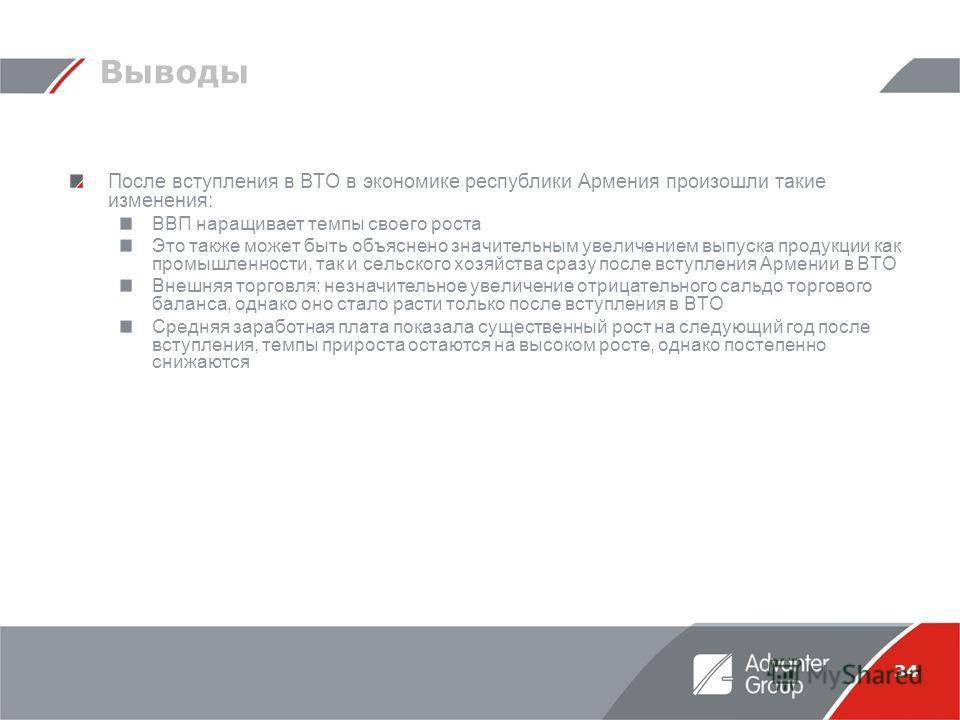 34 Выводы После вступления в ВТО в экономике республики Армения произошли такие изменения: ВВП наращивает темпы своего роста Это также может быть объяснено значительным увеличением выпуска продукции как промышленности, так и сельского хозяйства сразу