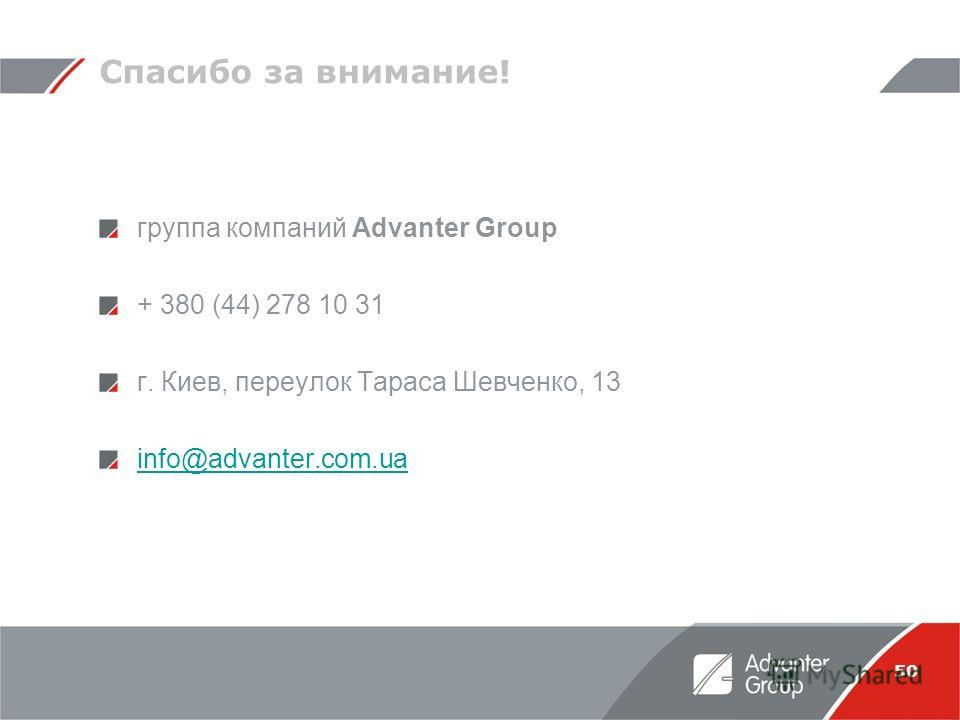 50 Спасибо за внимание! группа компаний Advanter Group + 380 (44) 278 10 31 г. Киев, переулок Тараса Шевченко, 13 info@advanter.com.ua