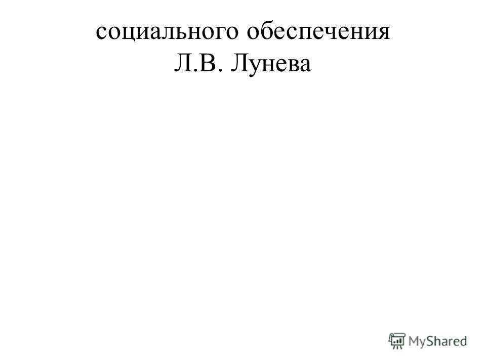 социального обеспечения Л.В. Лунева