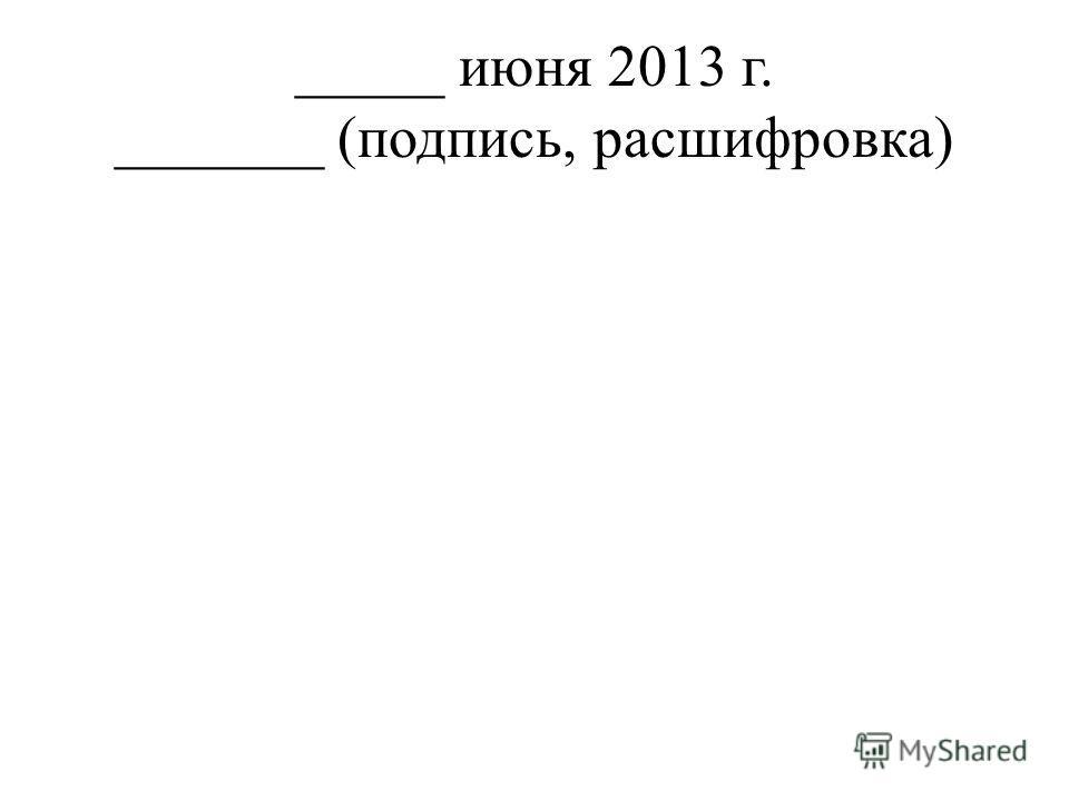 _____ июня 2013 г. _______ (подпись, расшифровка)
