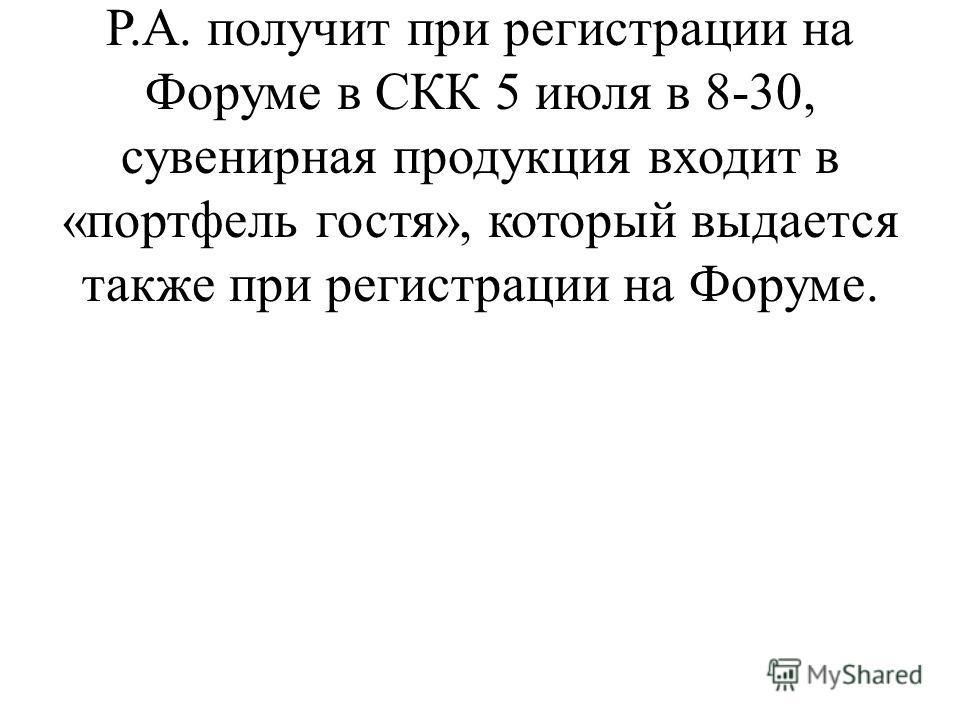 Талон на обед и приглашение на Губернаторский прием Заливатский Р.А. получит при регистрации на Форуме в СКК 5 июля в 8-30, сувенирная продукция входит в «портфель гостя», который выдается также при регистрации на Форуме.