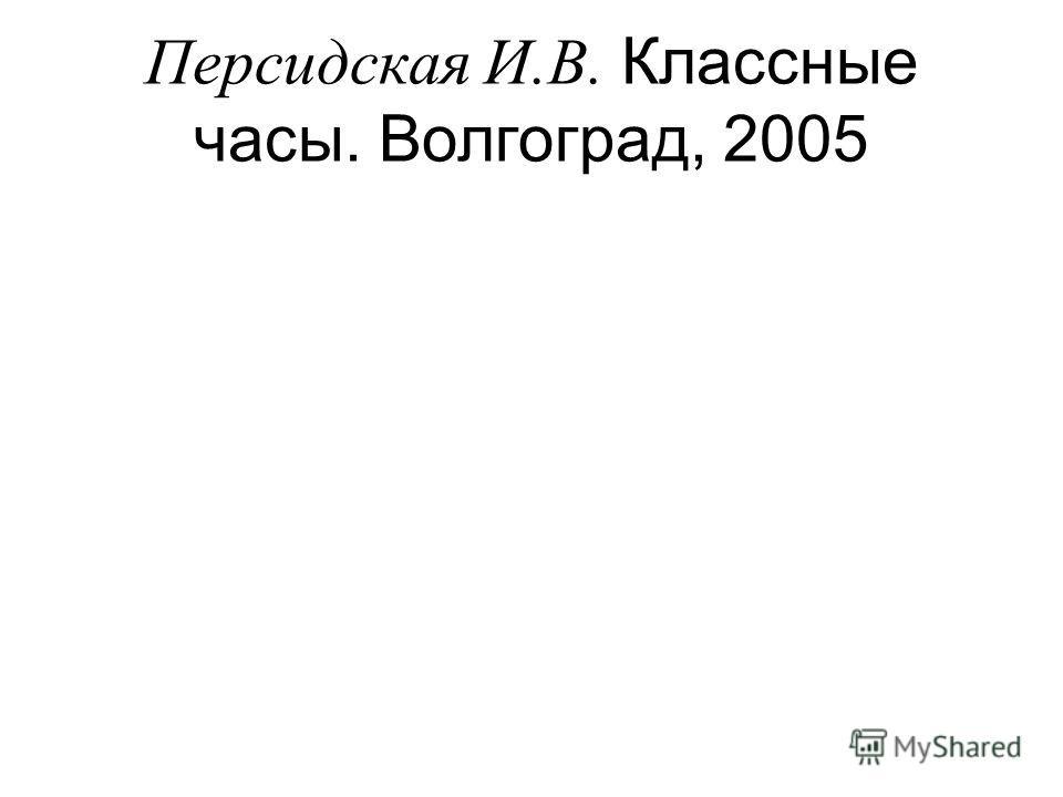 Персидская И.В. Классные часы. Волгоград, 2005