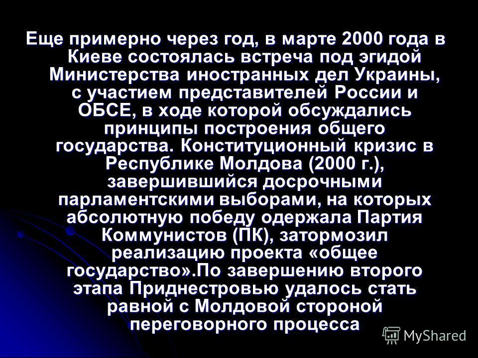 Еще примерно через год, в марте 2000 года в Киеве состоялась встреча под эгидой Министерства иностранных дел Украины, с участием представителей России и ОБСЕ, в ходе которой обсуждались принципы построения общего государства. Конституционный кризис в