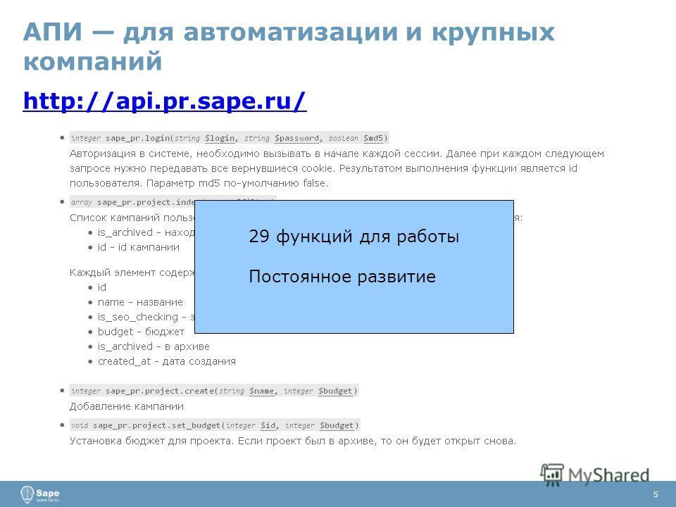 5 АПИ для автоматизации и крупных компаний http://api.pr.sape.ru/ 29 функций для работы Постоянное развитие
