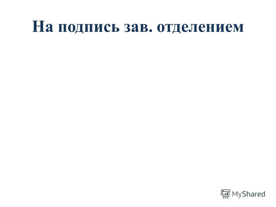 На подпись зав. отделением