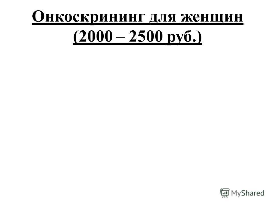 Онкоскрининг для женщин (2000 – 2500 руб.)