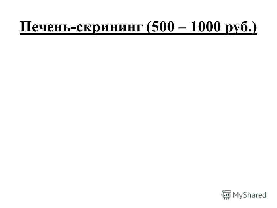Печень-скрининг (500 – 1000 руб.)