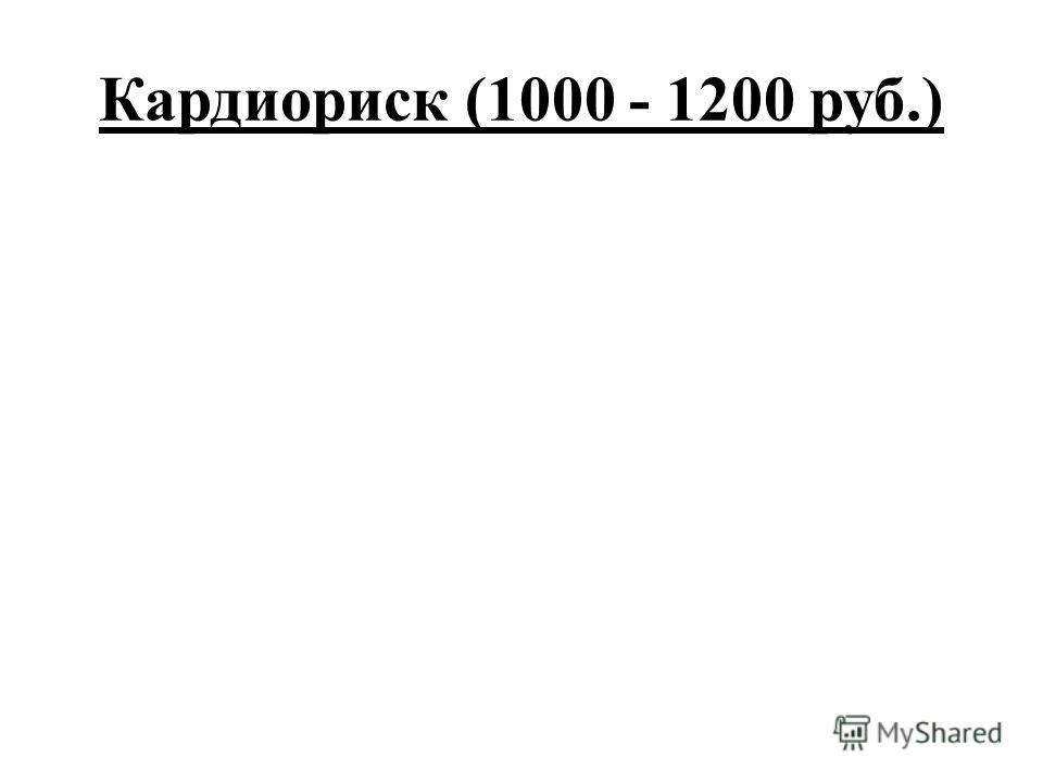 Кардиориск (1000 - 1200 руб.)