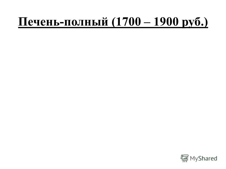 Печень-полный (1700 – 1900 руб.)