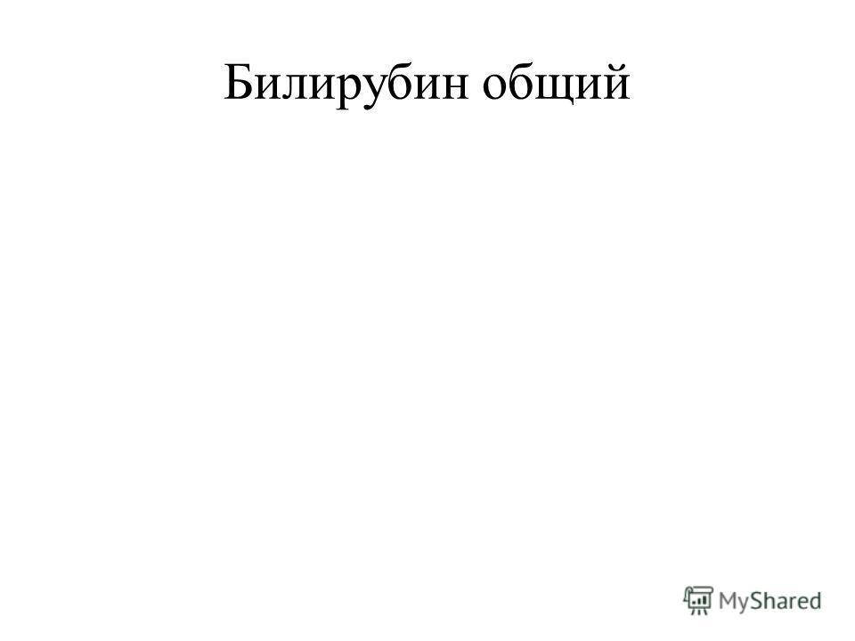 Билирубин общий