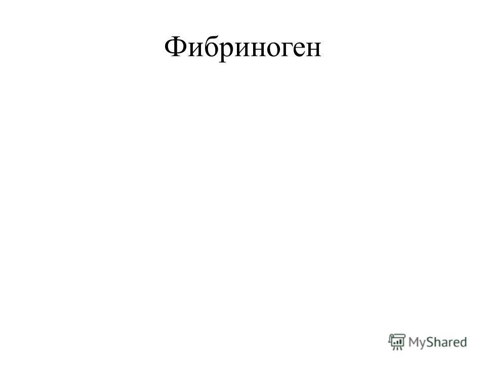 Фибриноген