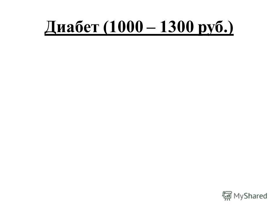 Диабет (1000 – 1300 руб.)