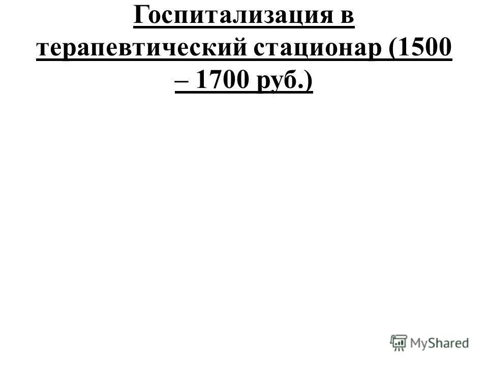 Госпитализация в терапевтический стационар (1500 – 1700 руб.)