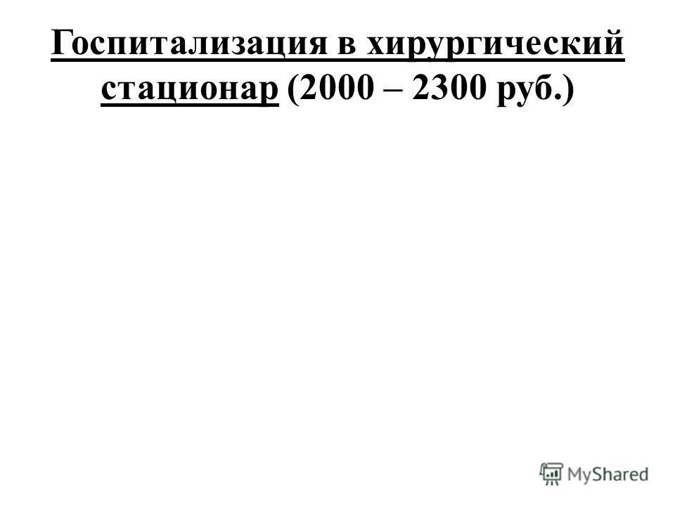 Госпитализация в хирургический стационар (2000 – 2300 руб.)