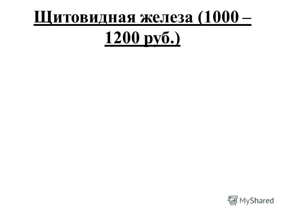 Щитовидная железа (1000 – 1200 руб.)