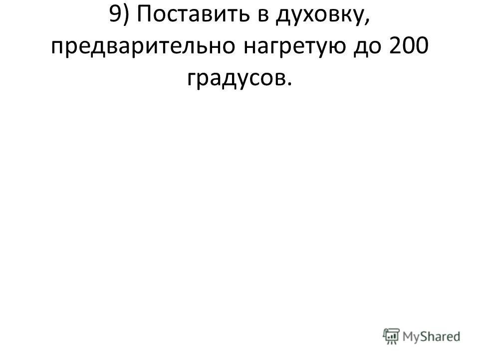 9) Поставить в духовку, предварительно нагретую до 200 градусов.