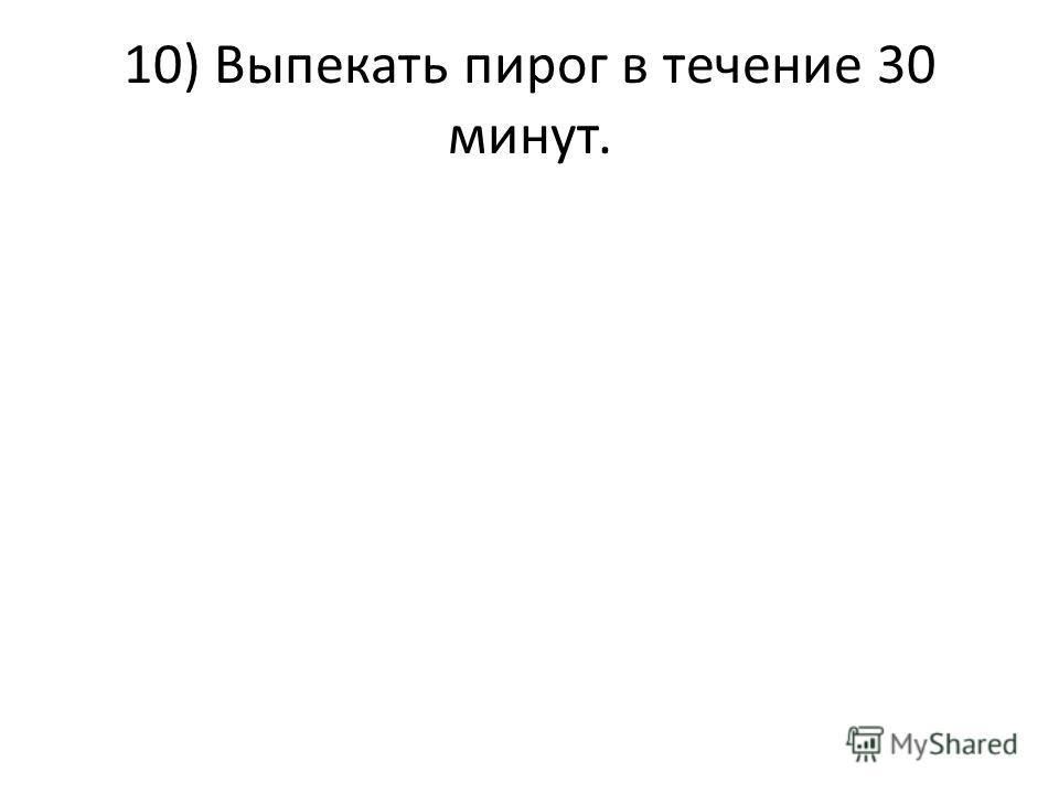 10) Выпекать пирог в течение 30 минут.