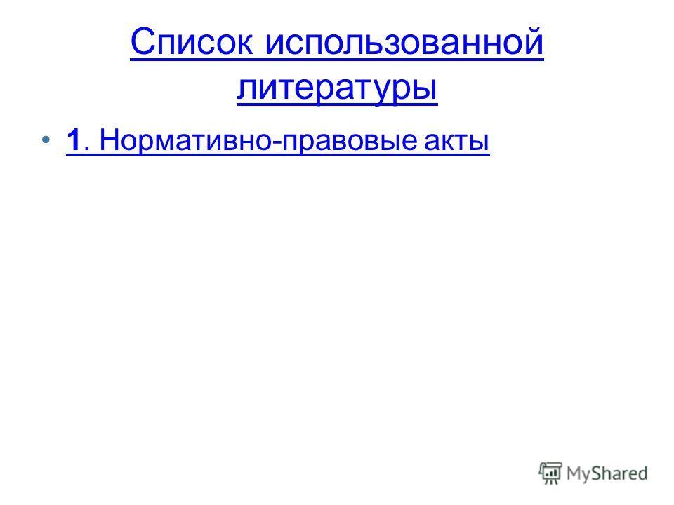 Список использованной литературы 1. Нормативно-правовые акты1. Нормативно-правовые акты
