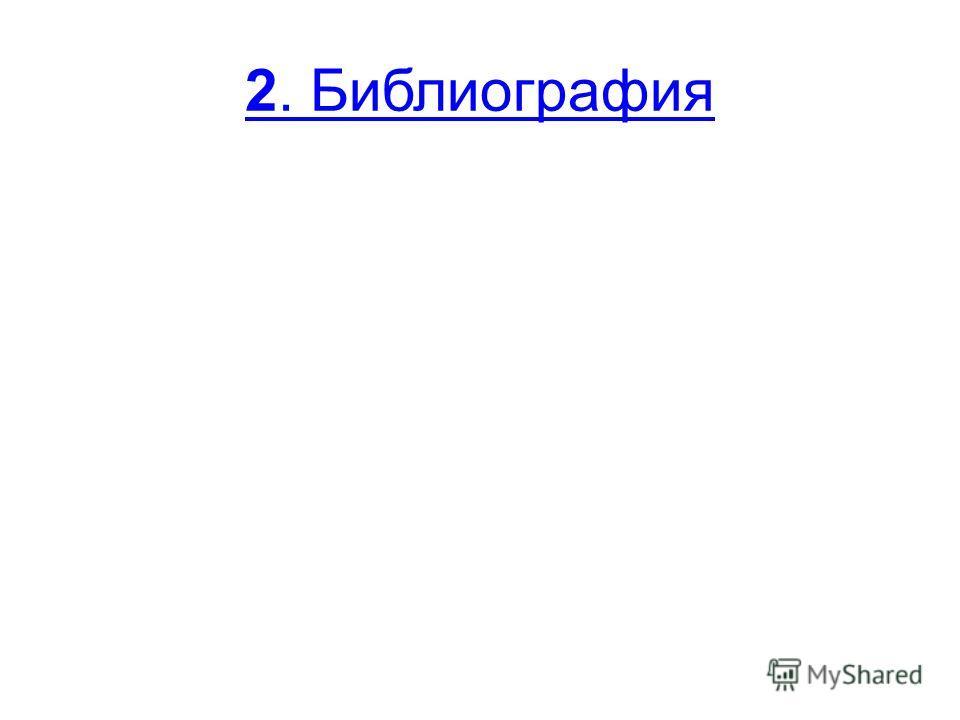 2. Библиография