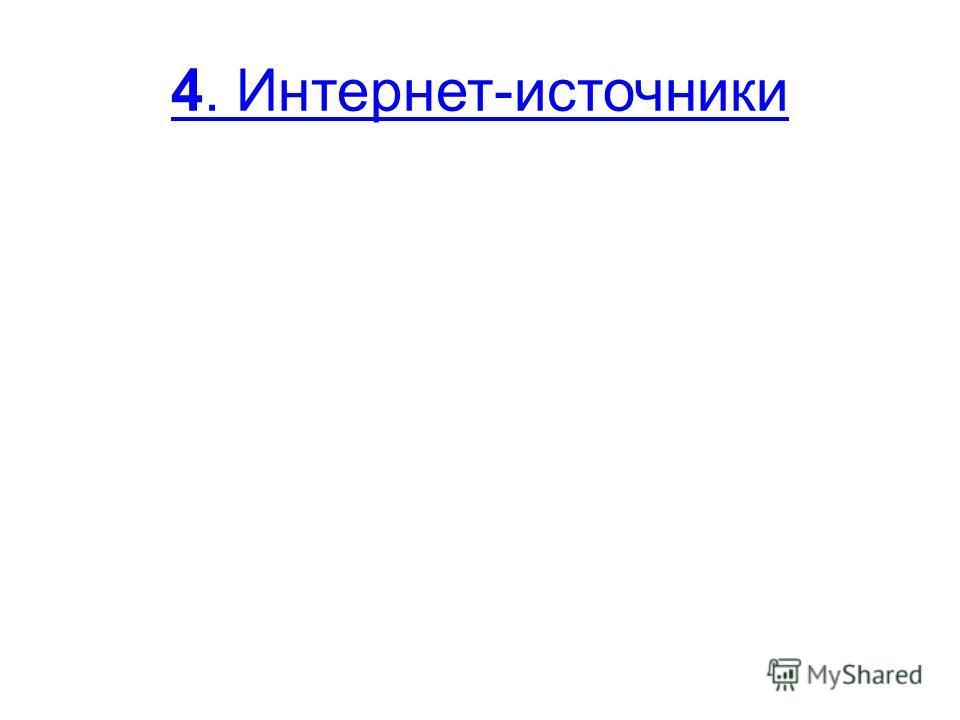 4. Интернет-источники