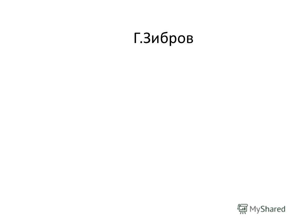 Г.Зибров