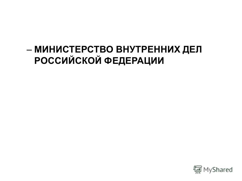 –МИНИСТЕРСТВО ВНУТРЕННИХ ДЕЛ РОССИЙСКОЙ ФЕДЕРАЦИИ
