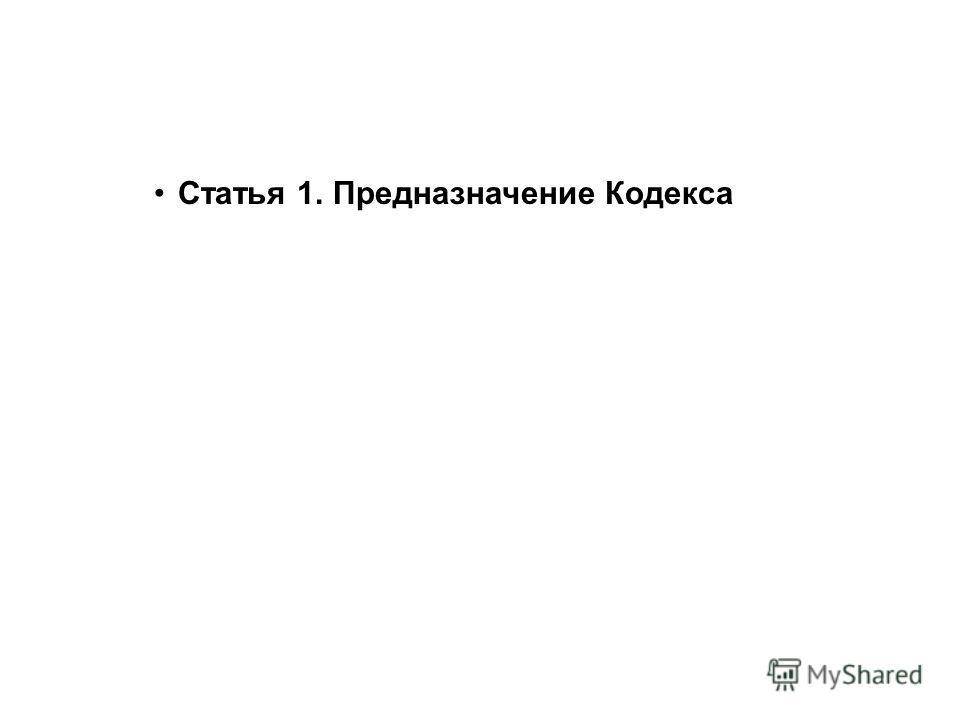 Статья 1. Предназначение Кодекса