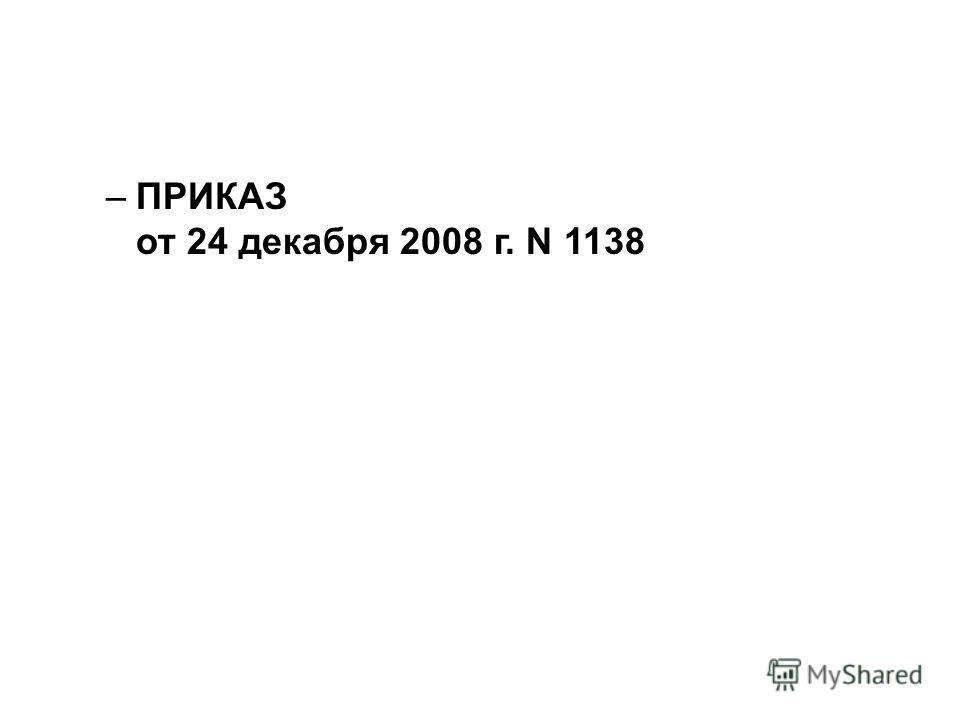 –ПРИКАЗ от 24 декабря 2008 г. N 1138
