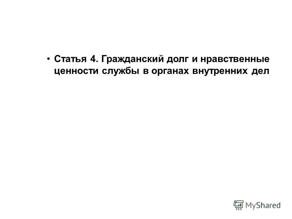 Статья 4. Гражданский долг и нравственные ценности службы в органах внутренних дел