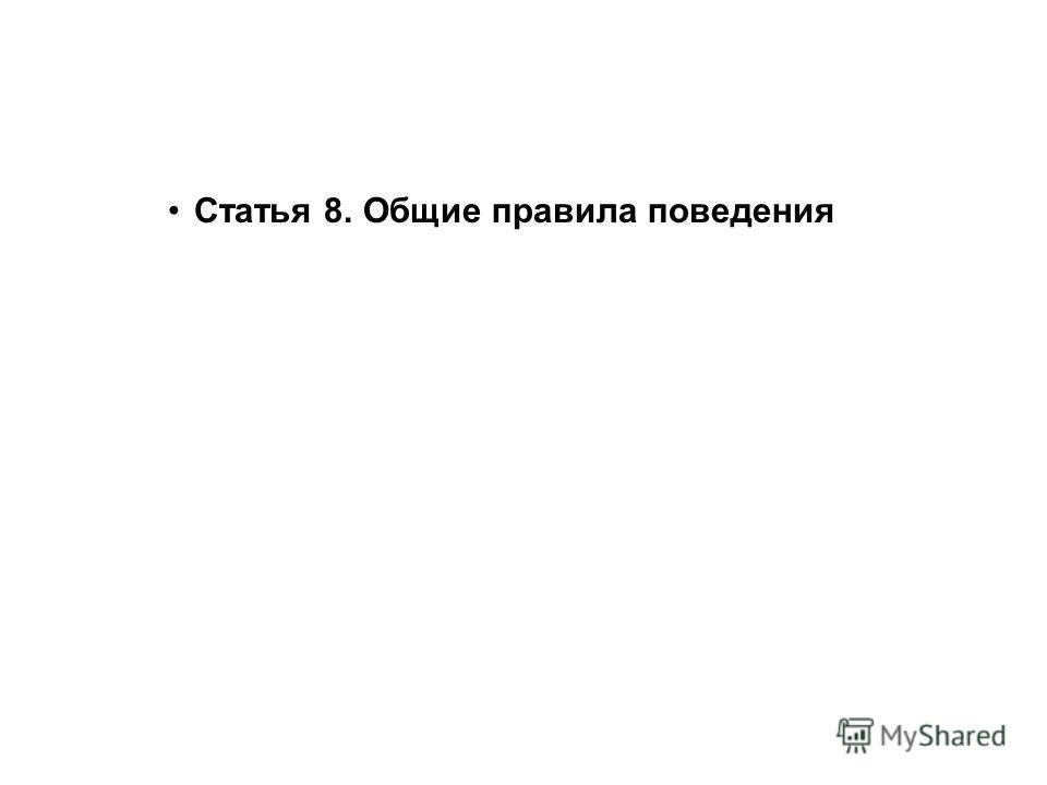 Статья 8. Общие правила поведения