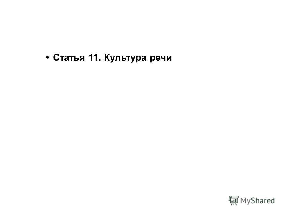 Статья 11. Культура речи