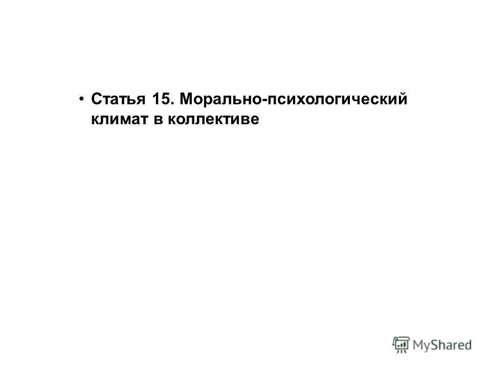 Статья 15. Морально-психологический климат в коллективе