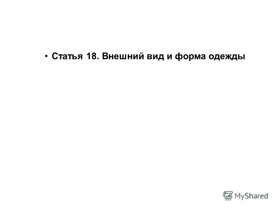 Статья 18. Внешний вид и форма одежды