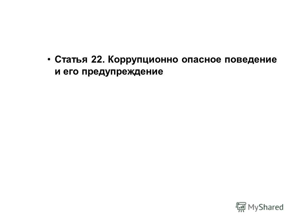 Статья 22. Коррупционно опасное поведение и его предупреждение