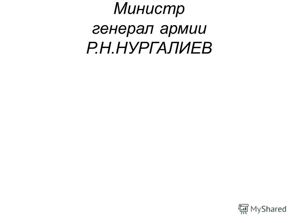 Министр генерал армии Р.Н.НУРГАЛИЕВ
