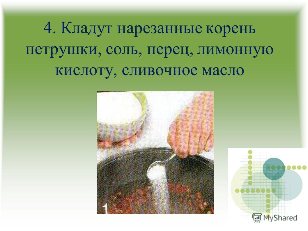 4. Кладут нарезанные корень петрушки, соль, перец, лимонную кислоту, сливочное масло