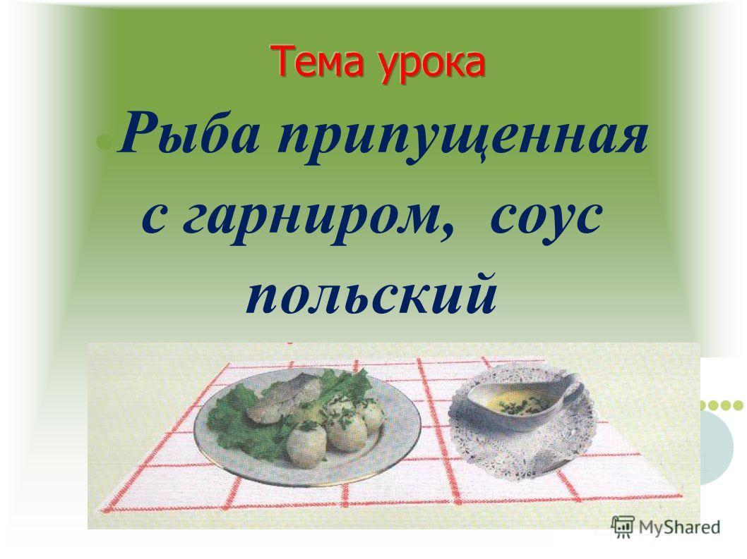Рыба припущенная с гарниром, соус польский