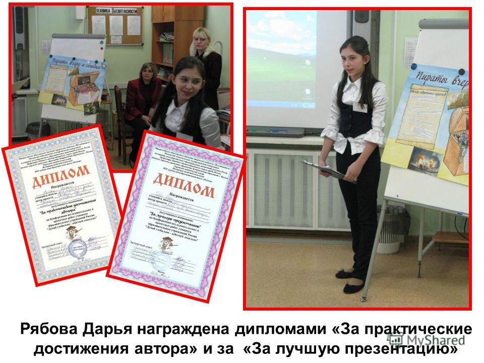 Рябова Дарья награждена дипломами «За практические достижения автора» и за «За лучшую презентацию»