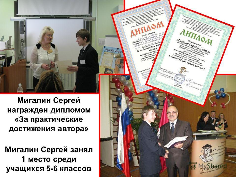 Мигалин Сергей награжден дипломом «За практические достижения автора» Мигалин Сергей занял 1 место среди учащихся 5-6 классов