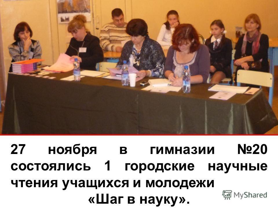 27 ноября в гимназии 20 состоялись 1 городские научные чтения учащихся и молодежи «Шаг в науку».