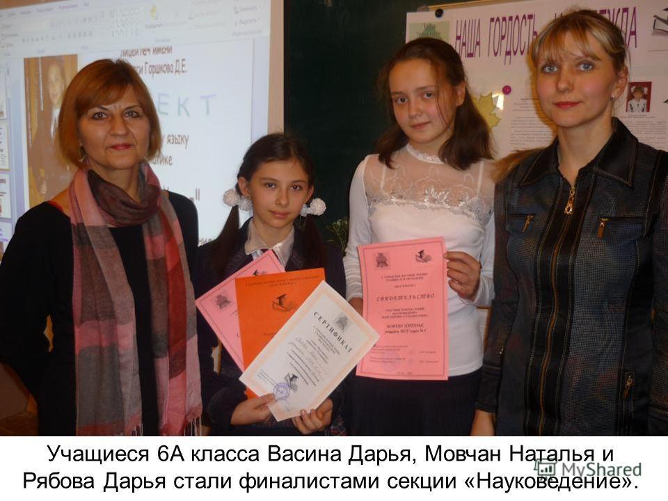 Учащиеся 6А класса Васина Дарья, Мовчан Наталья и Рябова Дарья стали финалистами секции «Науковедение».