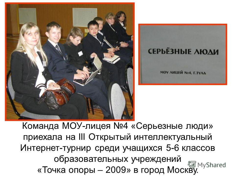 Команда МОУ-лицея 4 «Серьезные люди» приехала на III Открытый интеллектуальный Интернет-турнир среди учащихся 5-6 классов образовательных учреждений «Точка опоры – 2009» в город Москву.