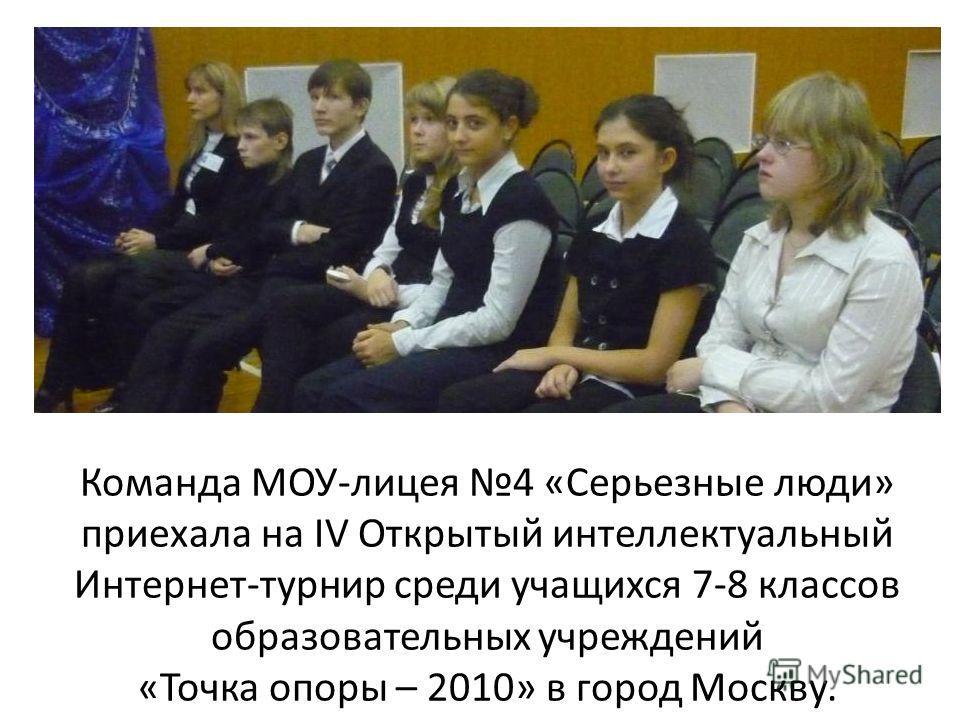 Команда МОУ-лицея 4 «Серьезные люди» приехала на IV Открытый интеллектуальный Интернет-турнир среди учащихся 7-8 классов образовательных учреждений «Точка опоры – 2010» в город Москву.