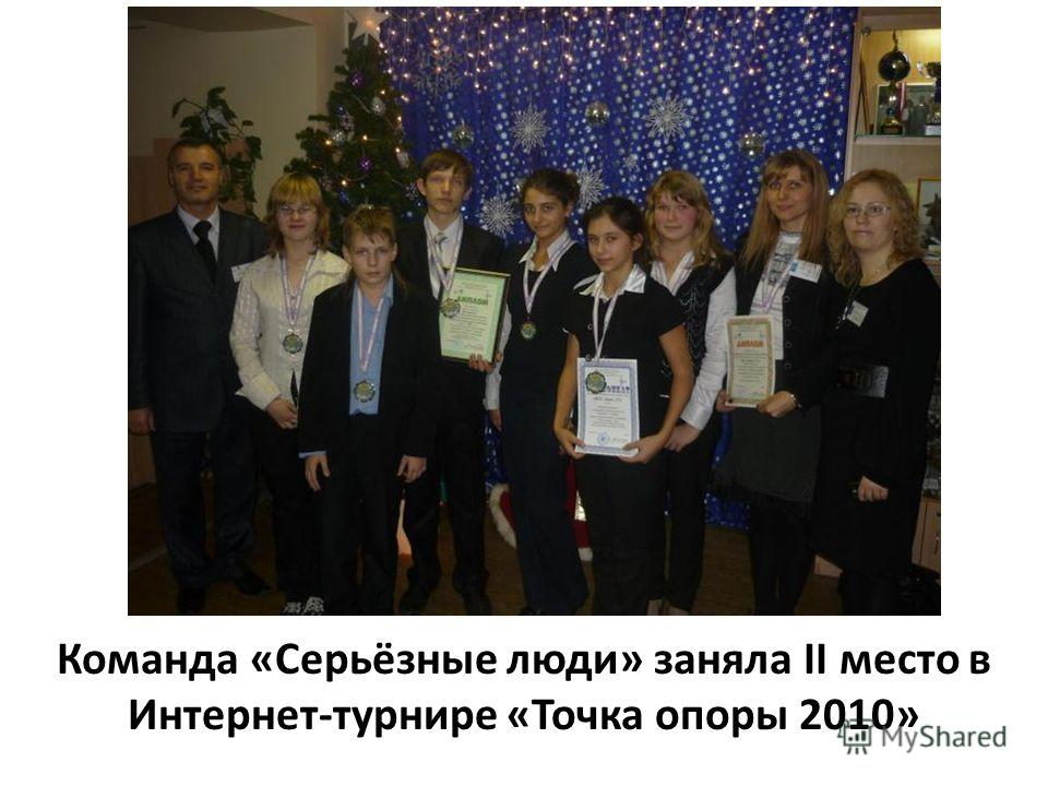 Команда «Серьёзные люди» заняла II место в Интернет-турнире «Точка опоры 2010»