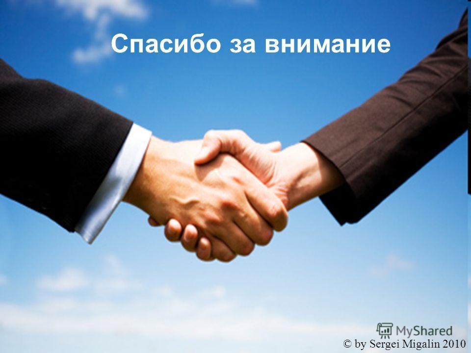 Спасибо за внимание © by Sergei Migalin 2010